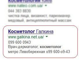 Контекстная-реклама