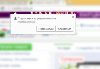 Как отключить push уведомления(оповещения) в FireFox и Google Chrome