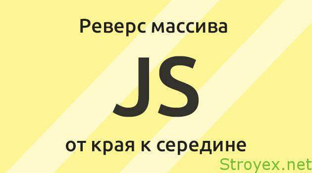 Реверс массива от края к середине — JS